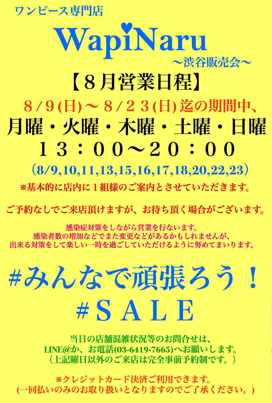 2020年8月 渋谷販売会