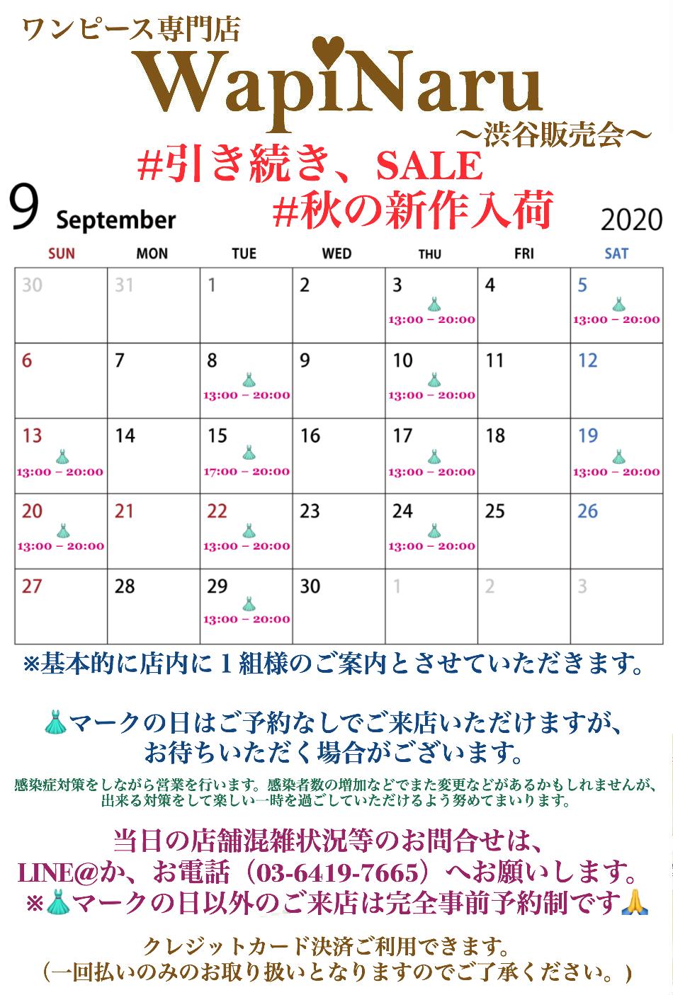 2020年9月 渋谷販売会