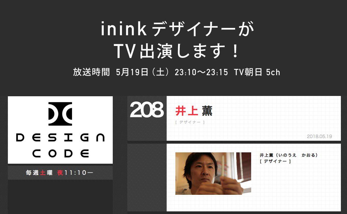 inink デザイナーがテレビ出演します。TV朝日 5月19日(土)23:10〜