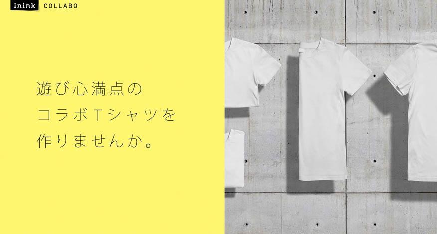 企業のための超インパクトのあるオリジナルTシャツ作成サービス inink が開始。