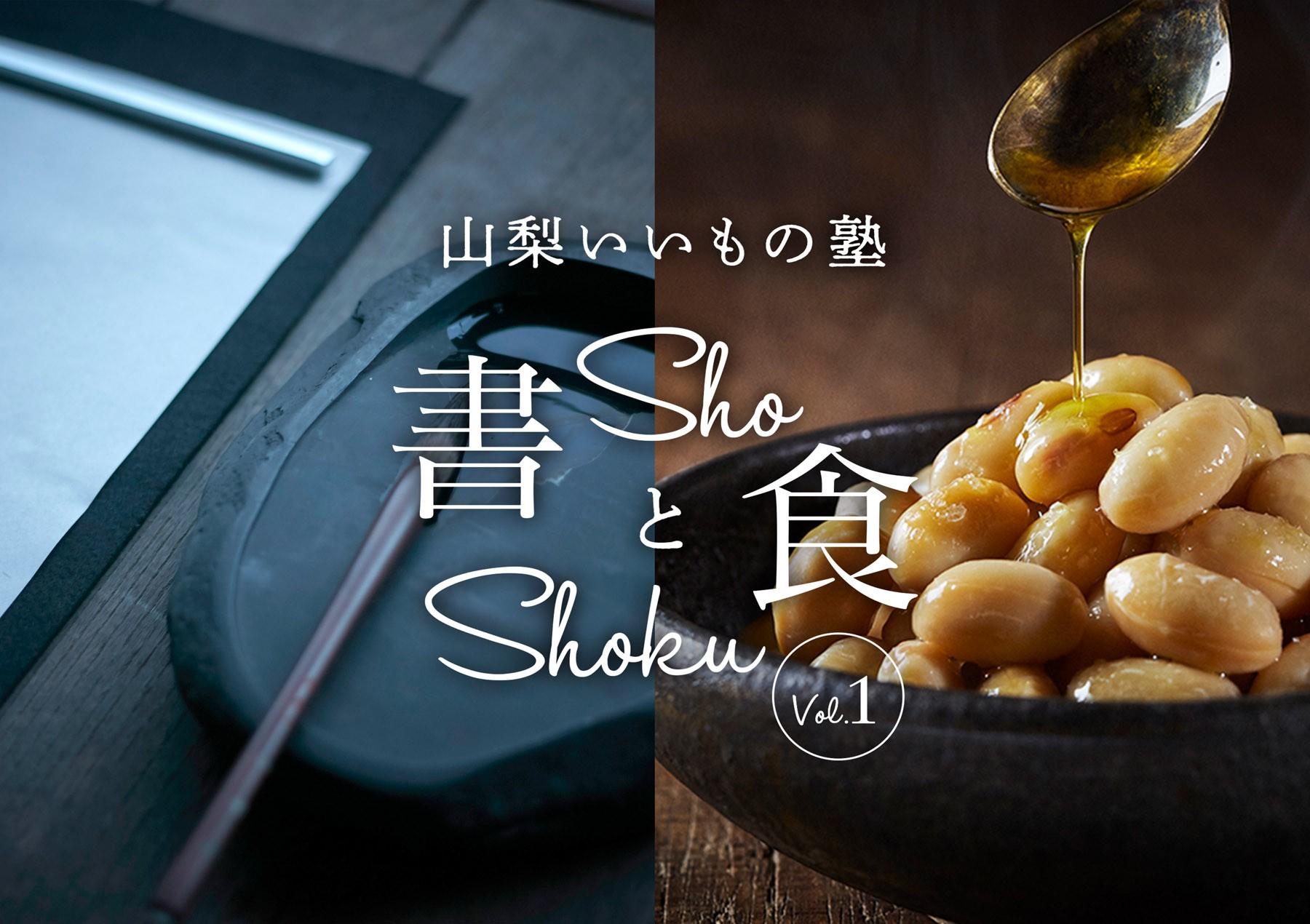 西嶋和紙・山叶製紙さんのワークショップが開催されます