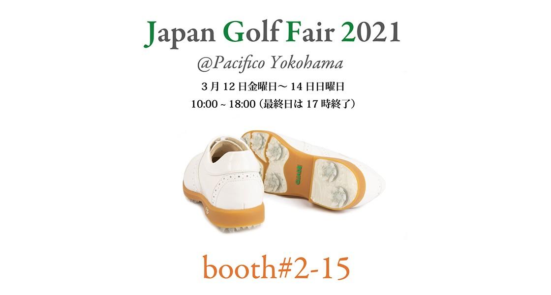 ジャパンゴルフフェア2021出展のお知らせ