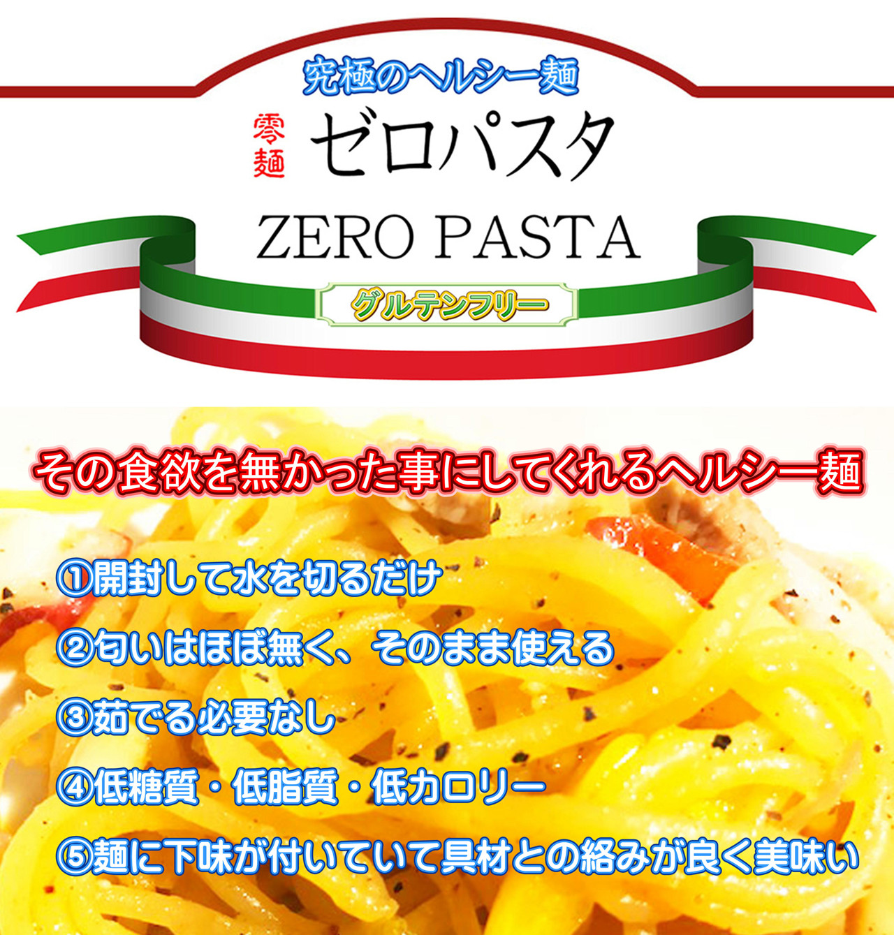 糖質・脂質・カロリーが、通常パスタの約13分の1に!究極のヘルシー麺「ゼロパスタ」をお試しください!