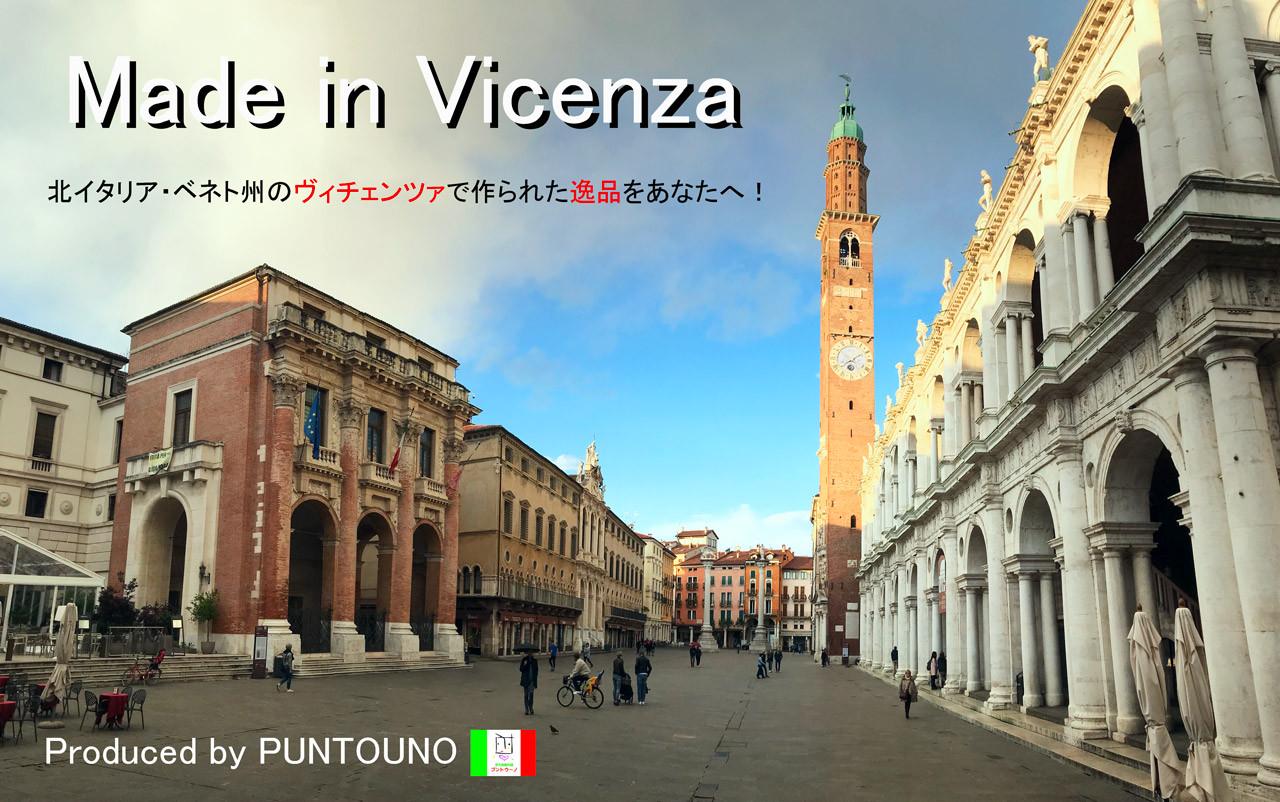 プントウーノの商品は、ヴィチェンツァで作られています!  Made in Vicenza