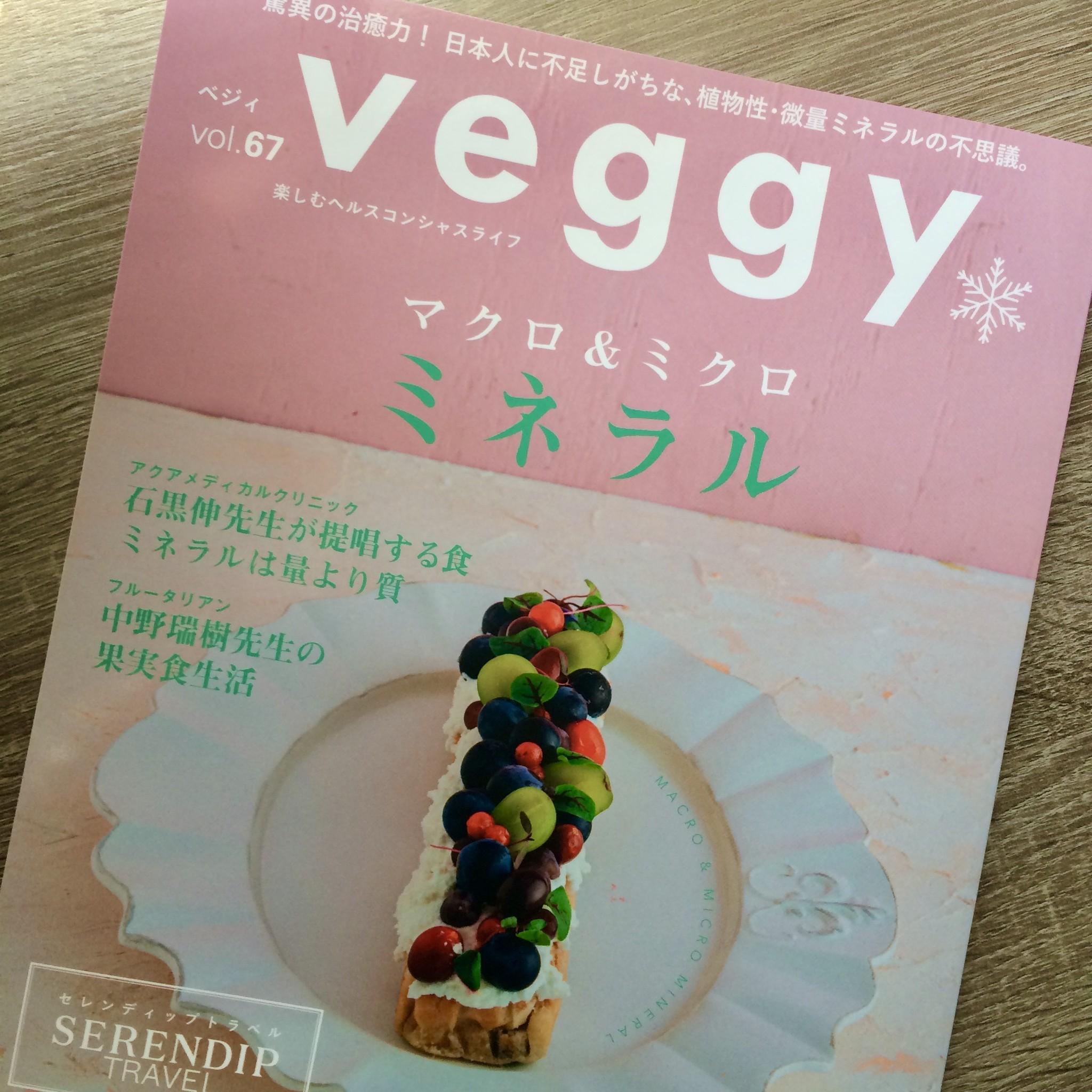雑誌 veggy に掲載していただきました