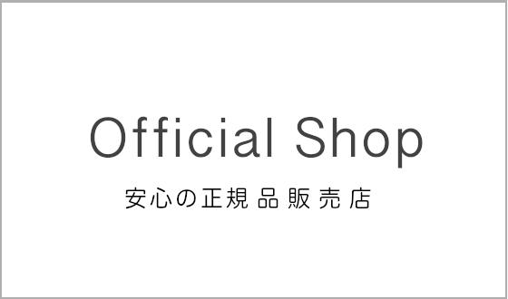 正規品販売店