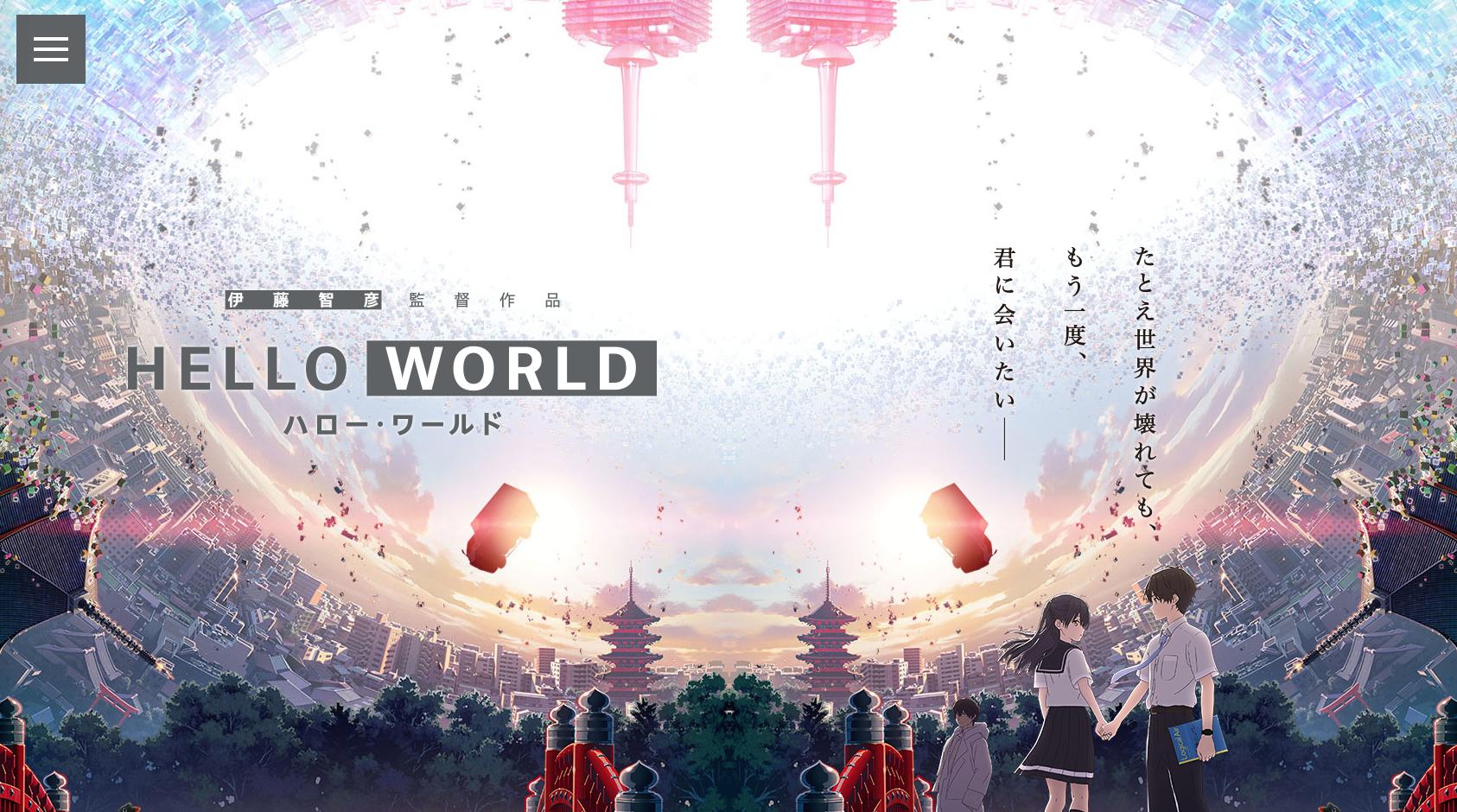 HELLO WORLD ハロー・ワールド