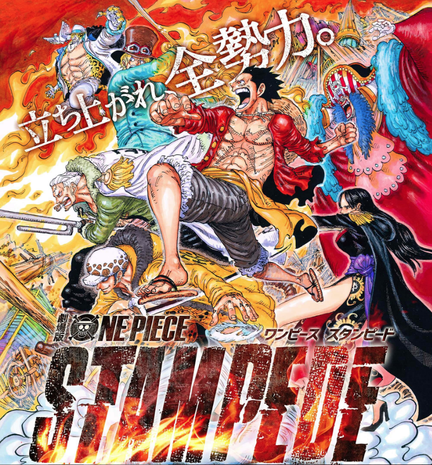 ONE PIECE STAMPEDE ワンピース スタンピード