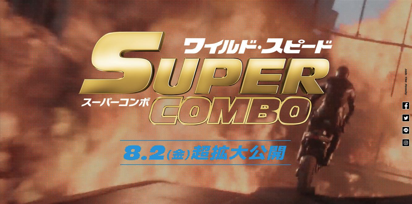 ワイルド・スピード スーパーコンボ