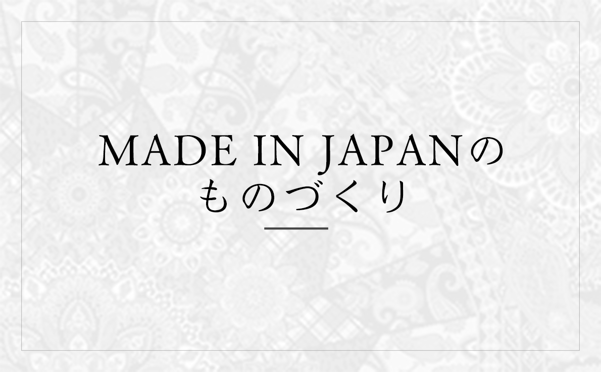 MADE IN JAPANのものづくり