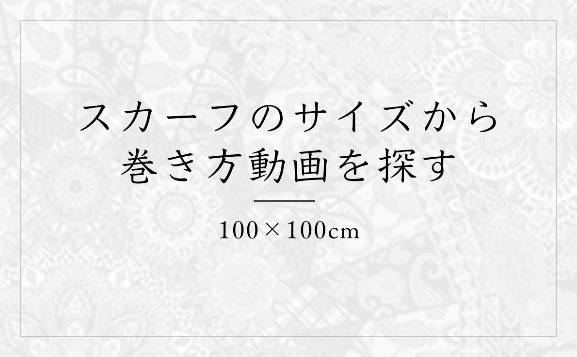 スカーフのサイズから巻き方動画を探す 100x100cm