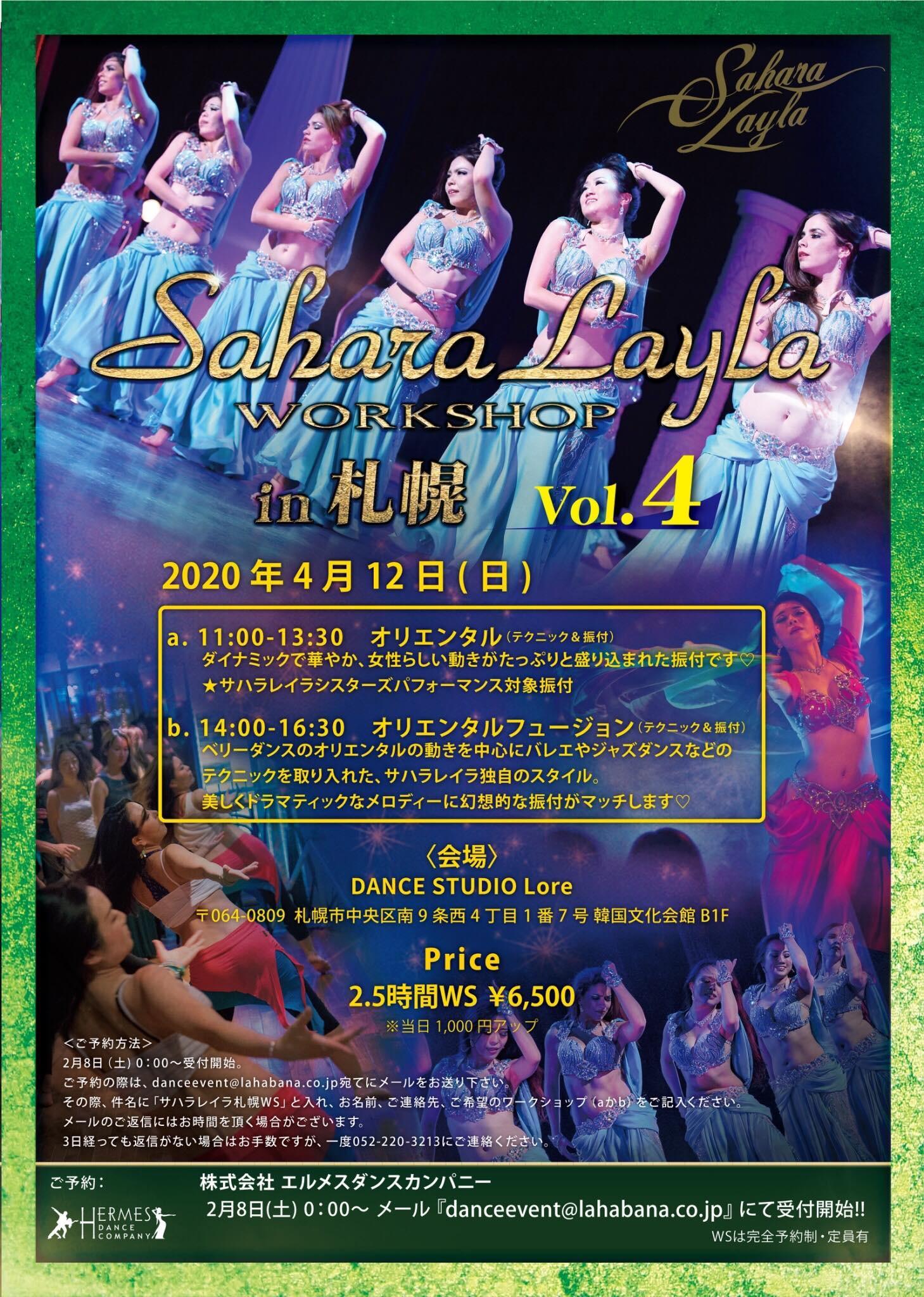 4月12日のサハラレイラベリーダンスWSについて!