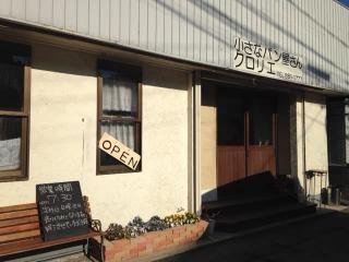 《広島市安芸区》2時間で完売するパン屋さん🥖