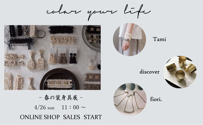 COLOR  YOUR  LIFE ~春の装身具展~
