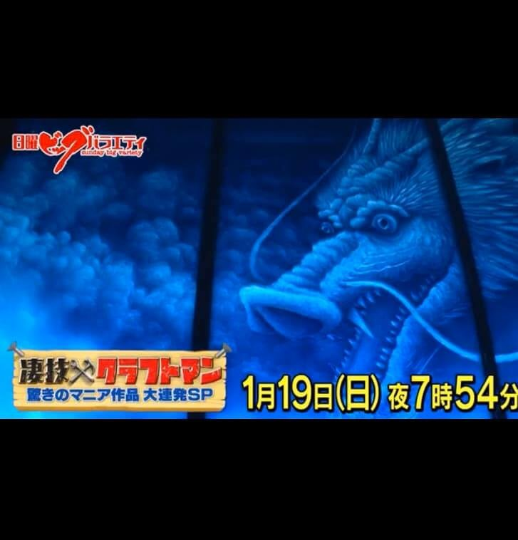 テレビに出演いたします。テレ東「凄技☆クラフトマン」1月19日(日)19:54〜