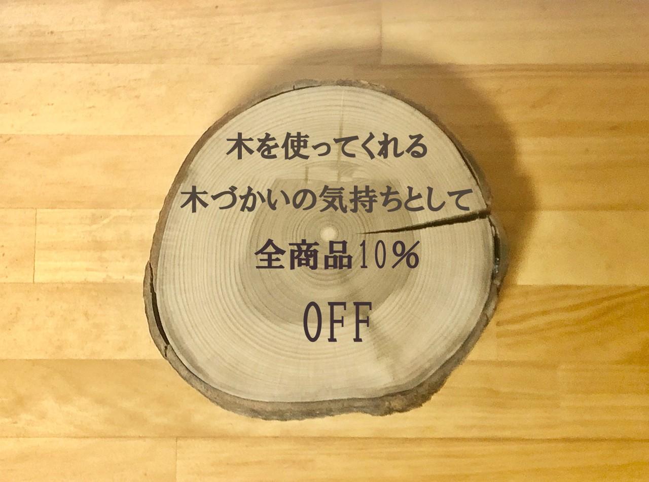 木づかいへの感謝の気持ちとして全品10%OFFです!