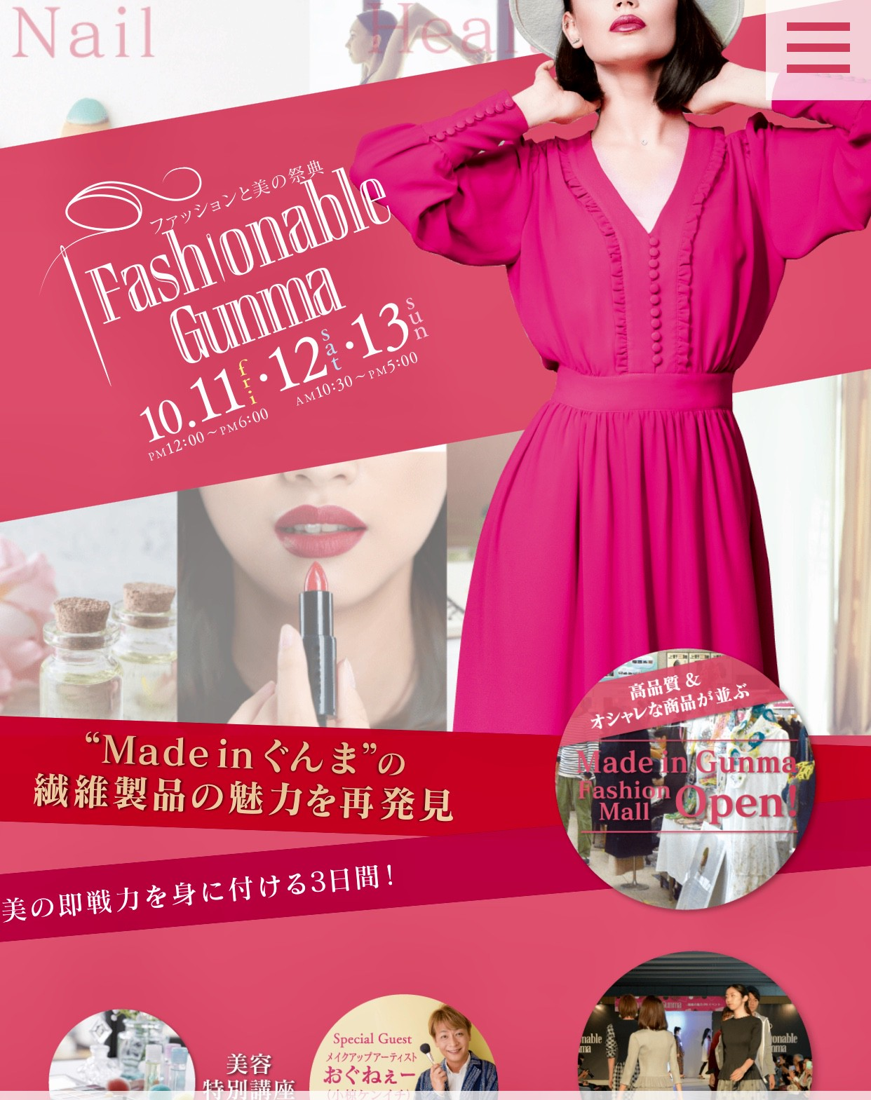 Fashionable Gunma!10/11.12.13 in群馬県庁