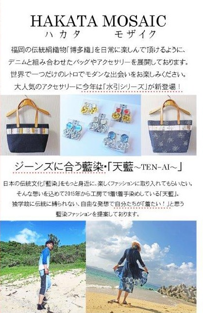 (Sales information)「POP UP SHOP in 博多阪急ユトリエ