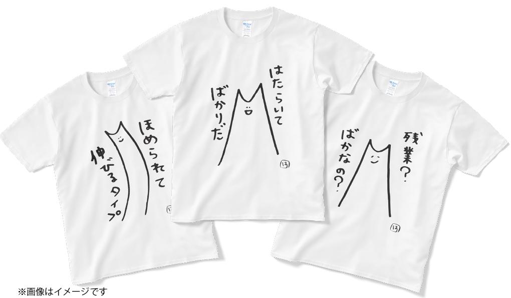 佐藤遥さん作画の「はねちゃん」オリジナルTシャツ3タイプを発売開始!