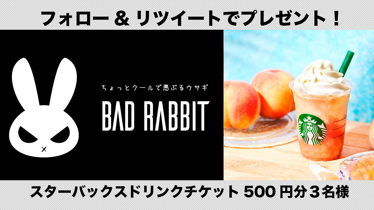 【フォロー&RTキャンペーン】BAD RABBIT Tシャツ発売記念キャンペーン