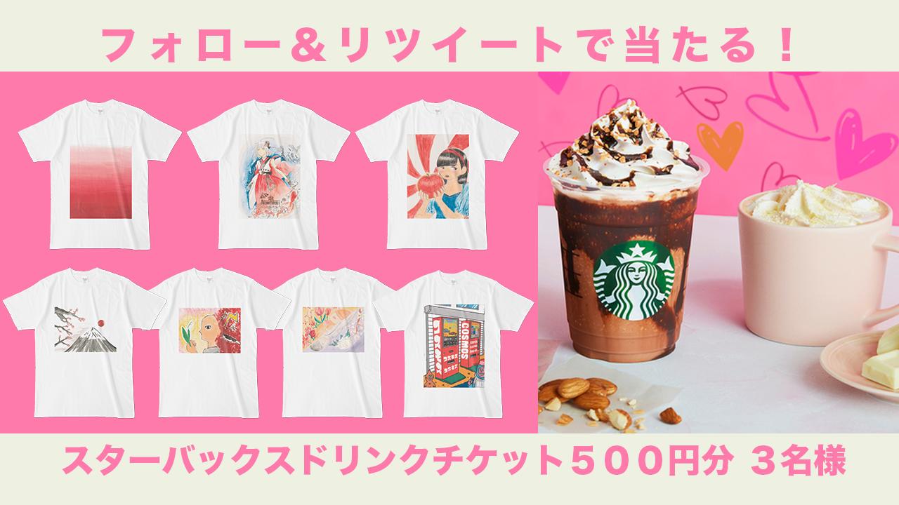 【フォロー&RTキャンペーン】アイドルピカソコラボ!アイドルや芸人7人がデザインしたTシャツ発売記念