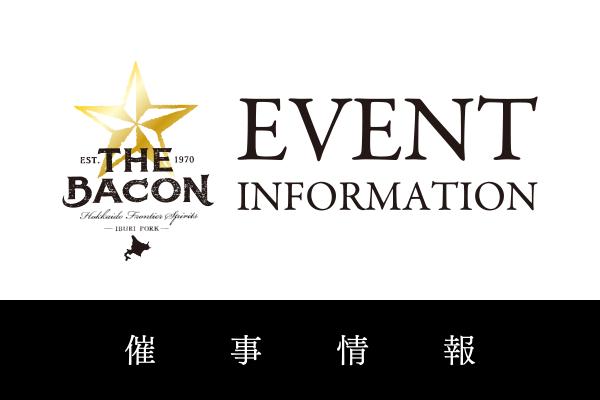 北海道物産展(催事情報)