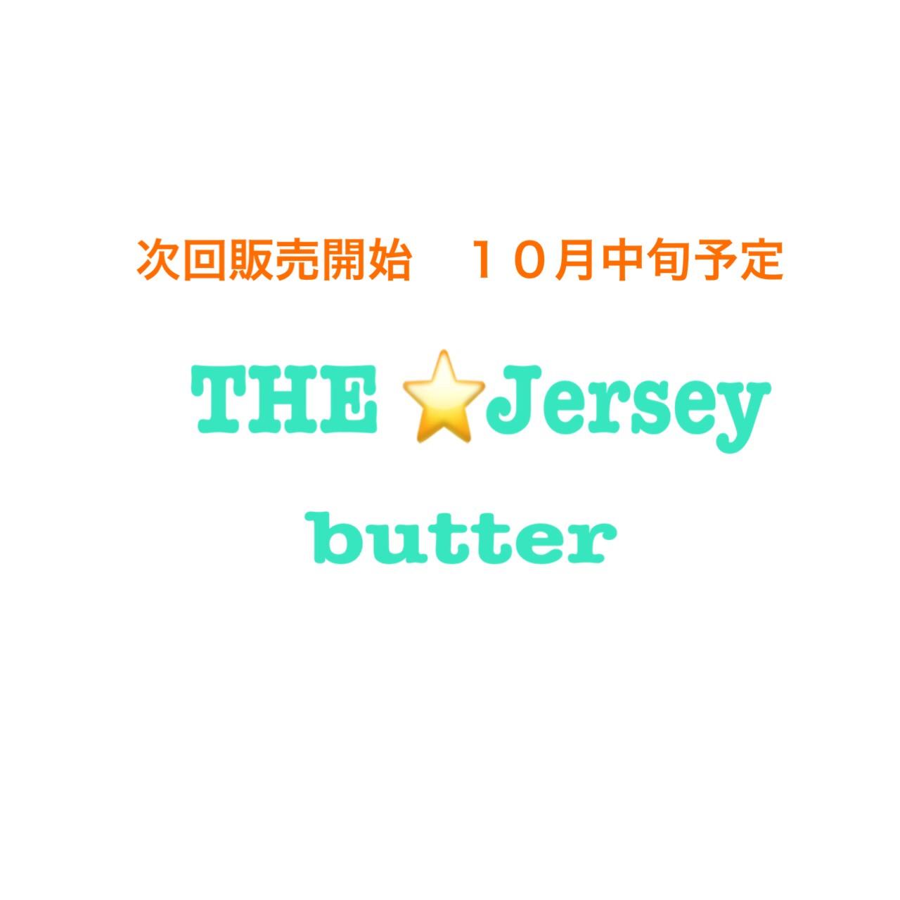 バターの販売について