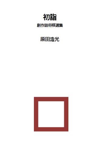 初詣 創作詰将棋選集【商品ができるまで(2)】