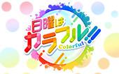 TOKYO MX「日曜はカラフル!!」で「将棋*ランチョンマット」が紹介されるかもしれません