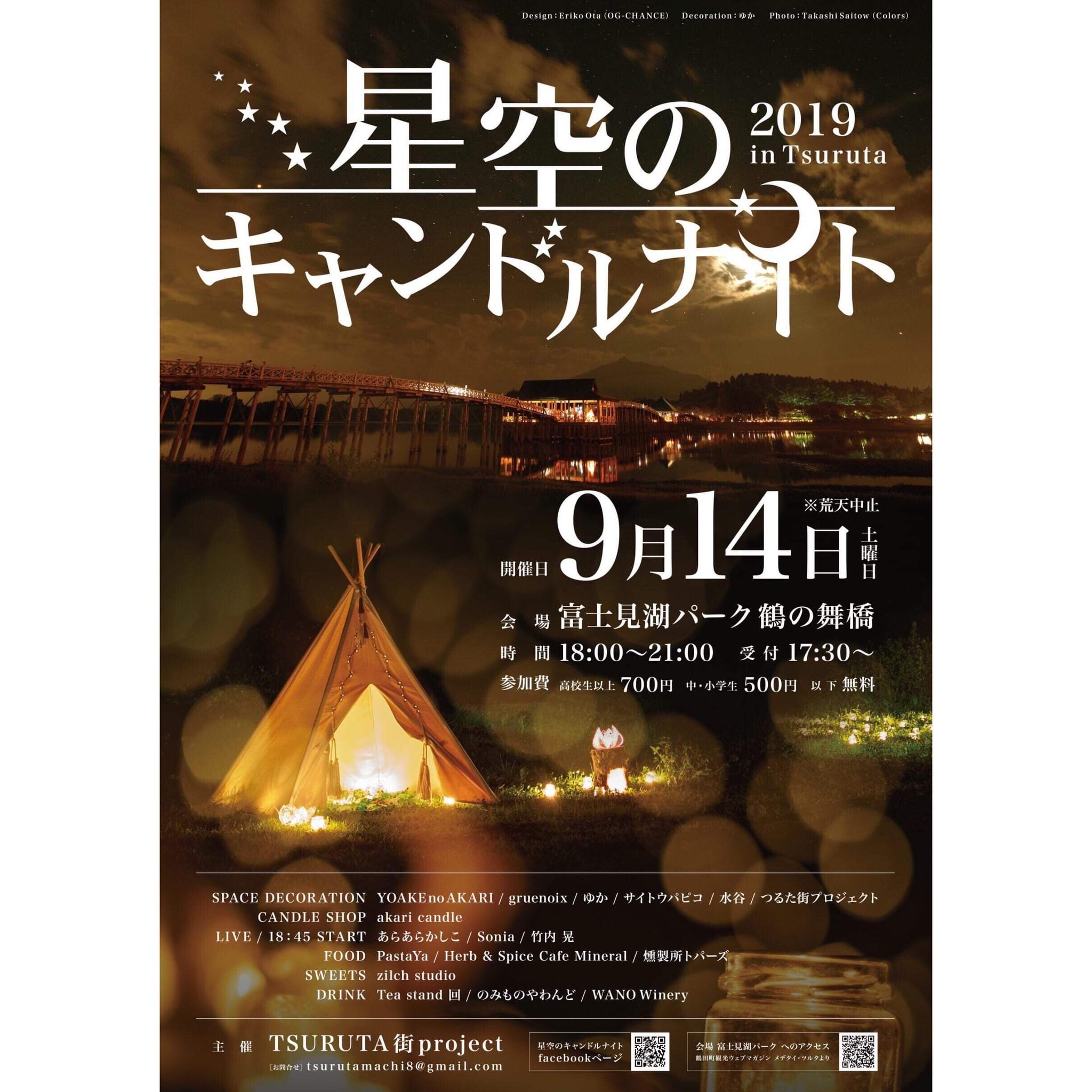 """9月の満月は鶴田町の""""星空のキャンドルナイト"""""""
