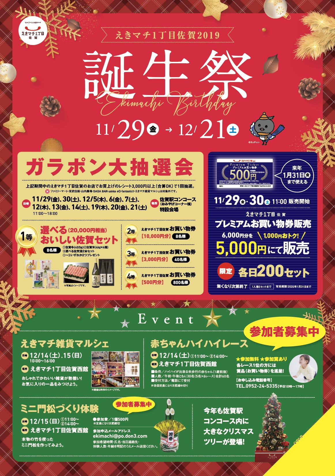 JR佐賀駅、えきマチ雑貨マルシェに出展します