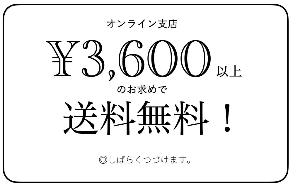 [期間限定]3,600円以上のお求めで送料無料! ですヨ。