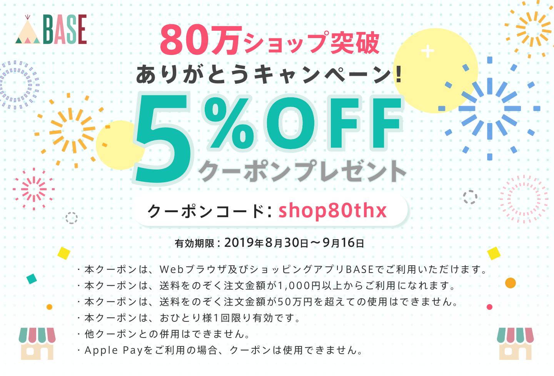 【8/30~9/16 期間限定!】 BASEの80万店舗突破を記念5%OFFクーポンをプレゼント