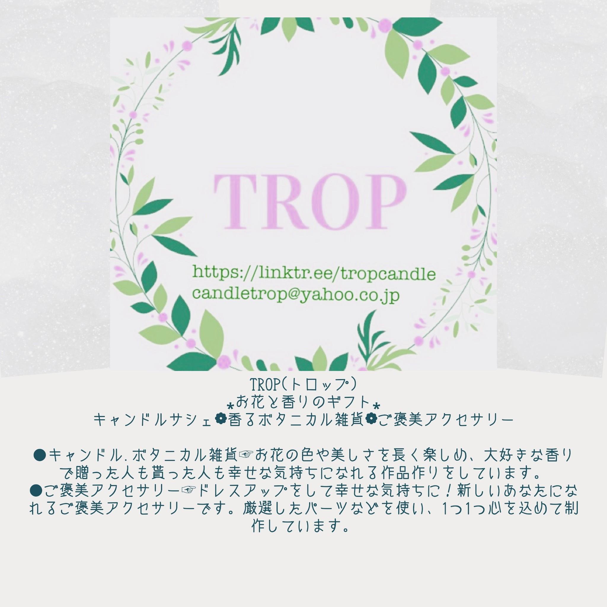 花と香りのギフトショップ TROP