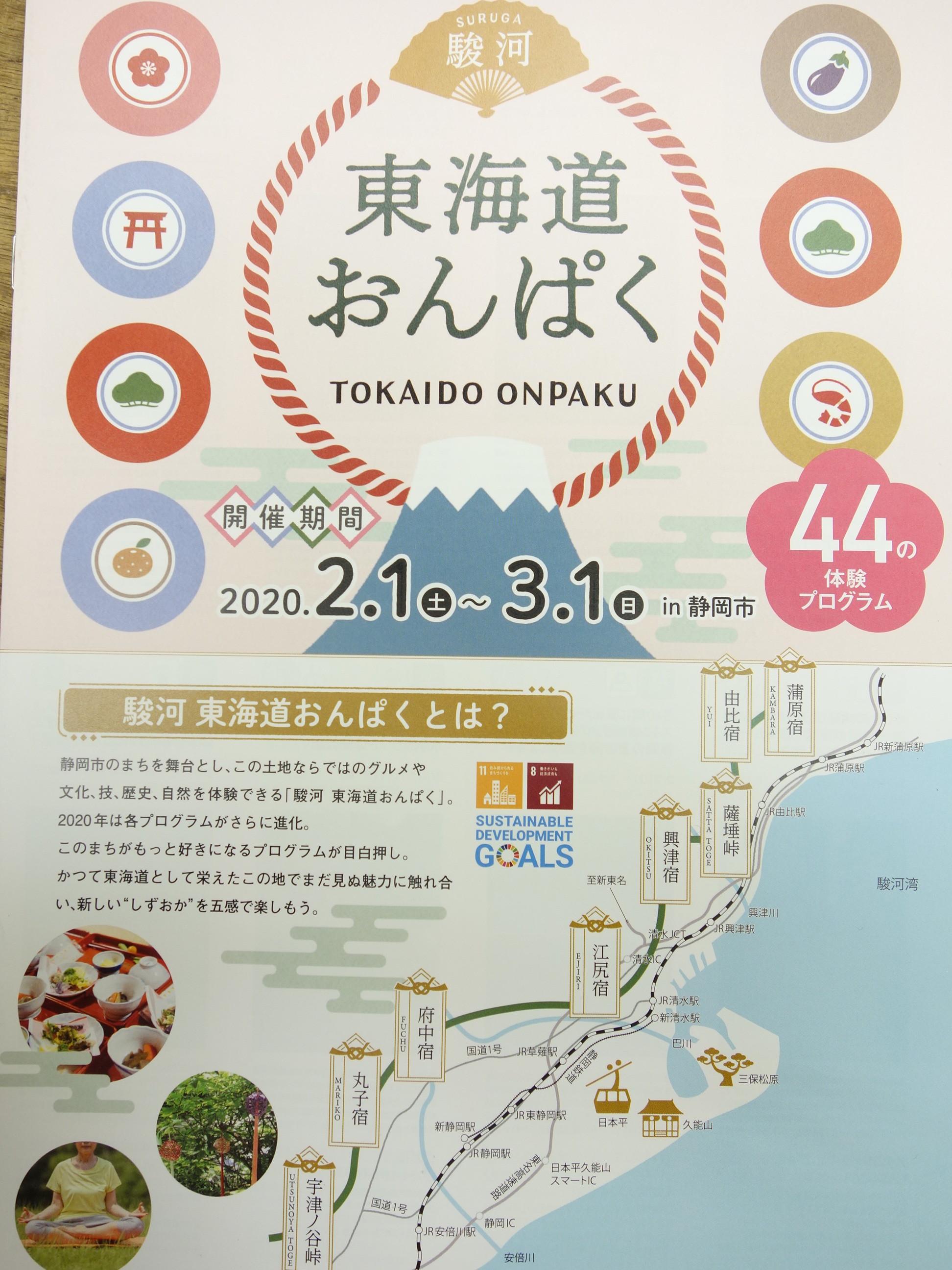 東海道おんぱく2020に参加させて頂きます。
