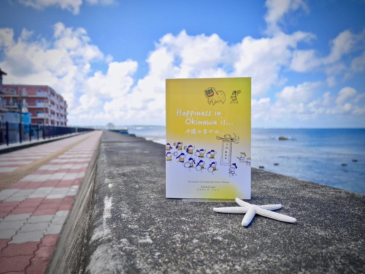 沖縄での幸せは。。。イラスト本