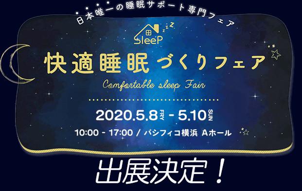 【イベント】『快適睡眠づくりフェア』に出展します。