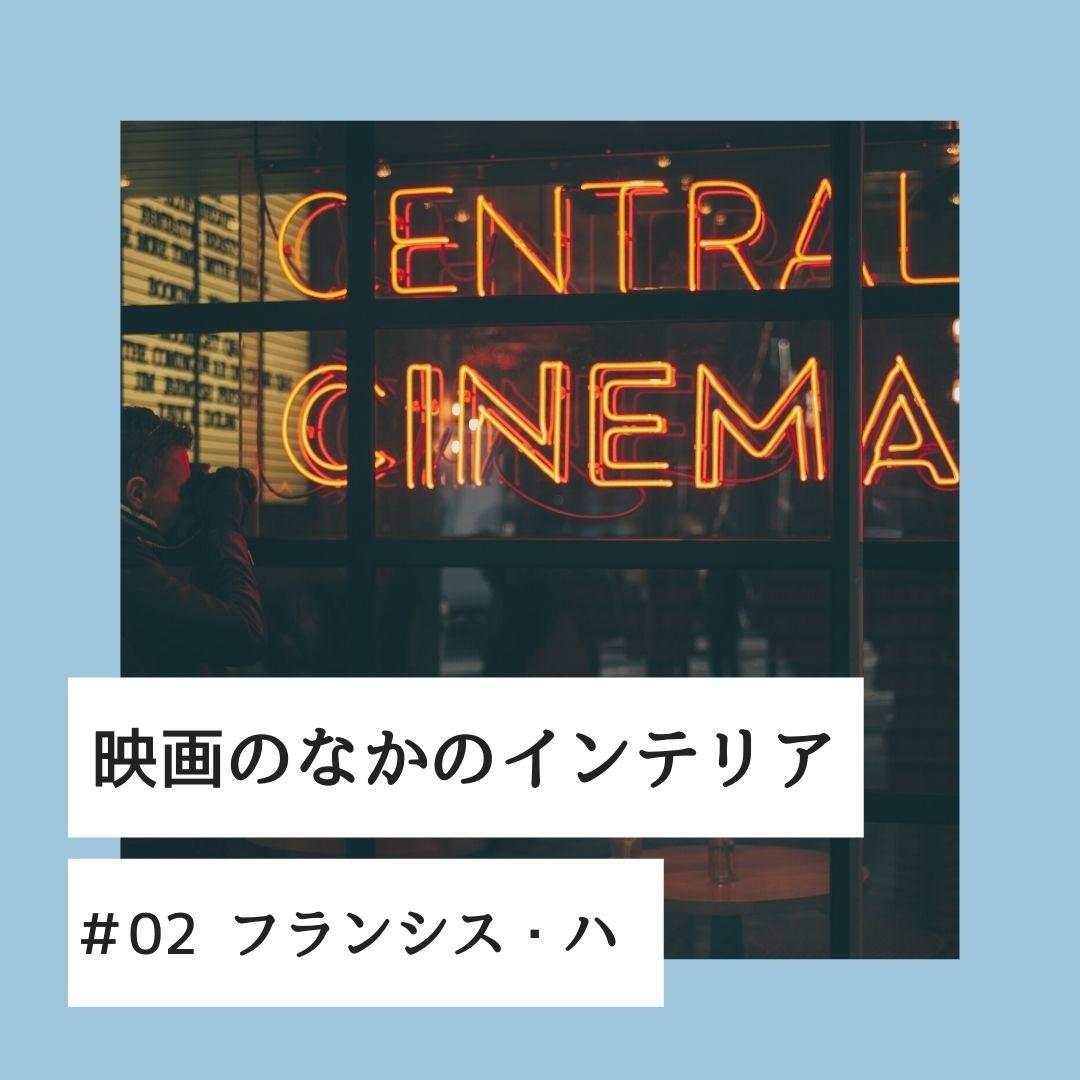 映画のなかのインテリア #02 フランシス・ハ