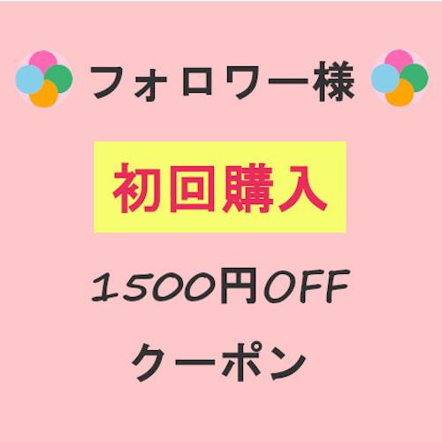 BASEアプリのショップフォローで初回購入1500円OFFクーポンプレゼント♡