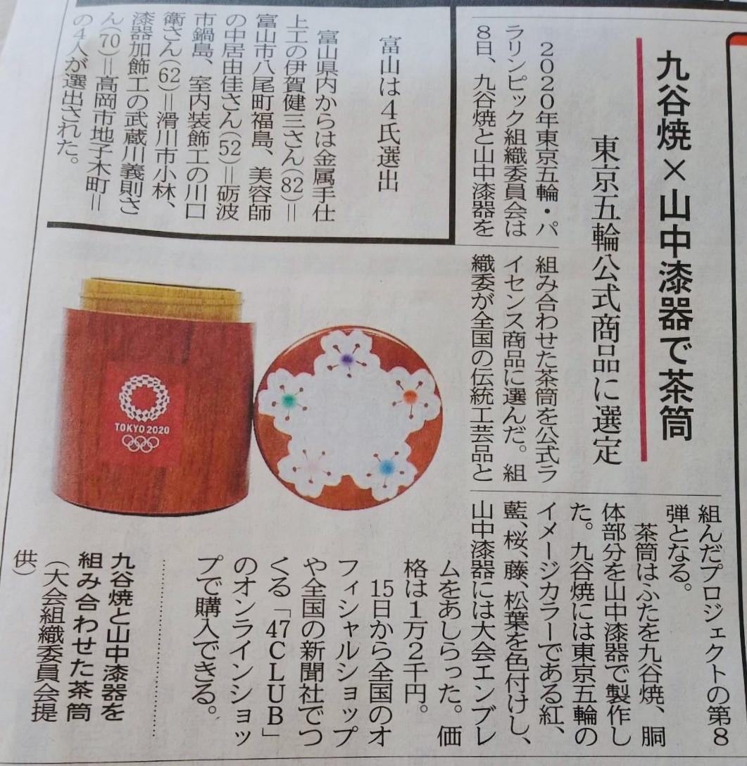 東京2020の公式ライセンス商品