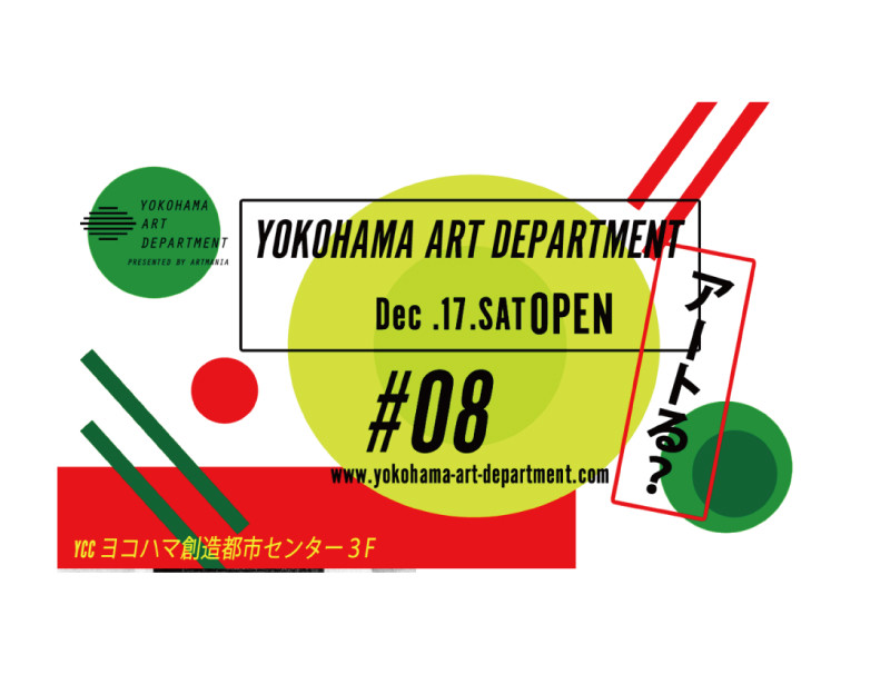 出店情報:ヨコハマアートデパートメント#8