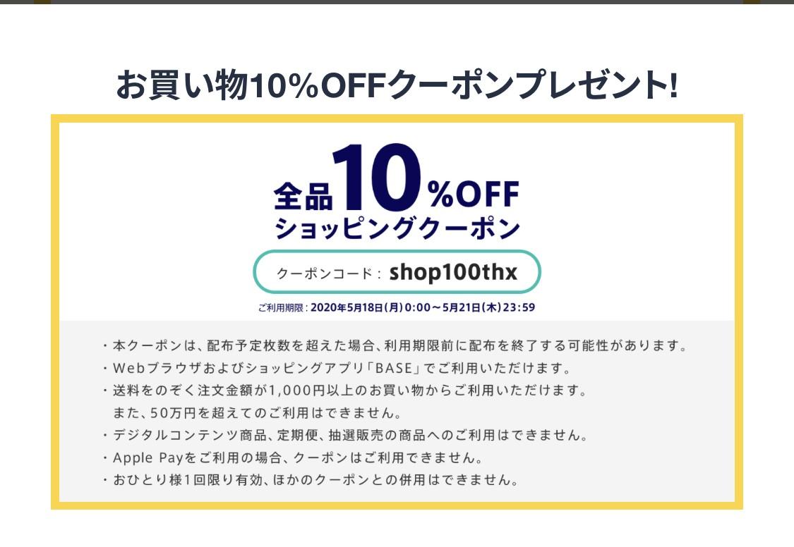 10%offクーポンをお使い頂けます╰(*´︶`*)╯♡