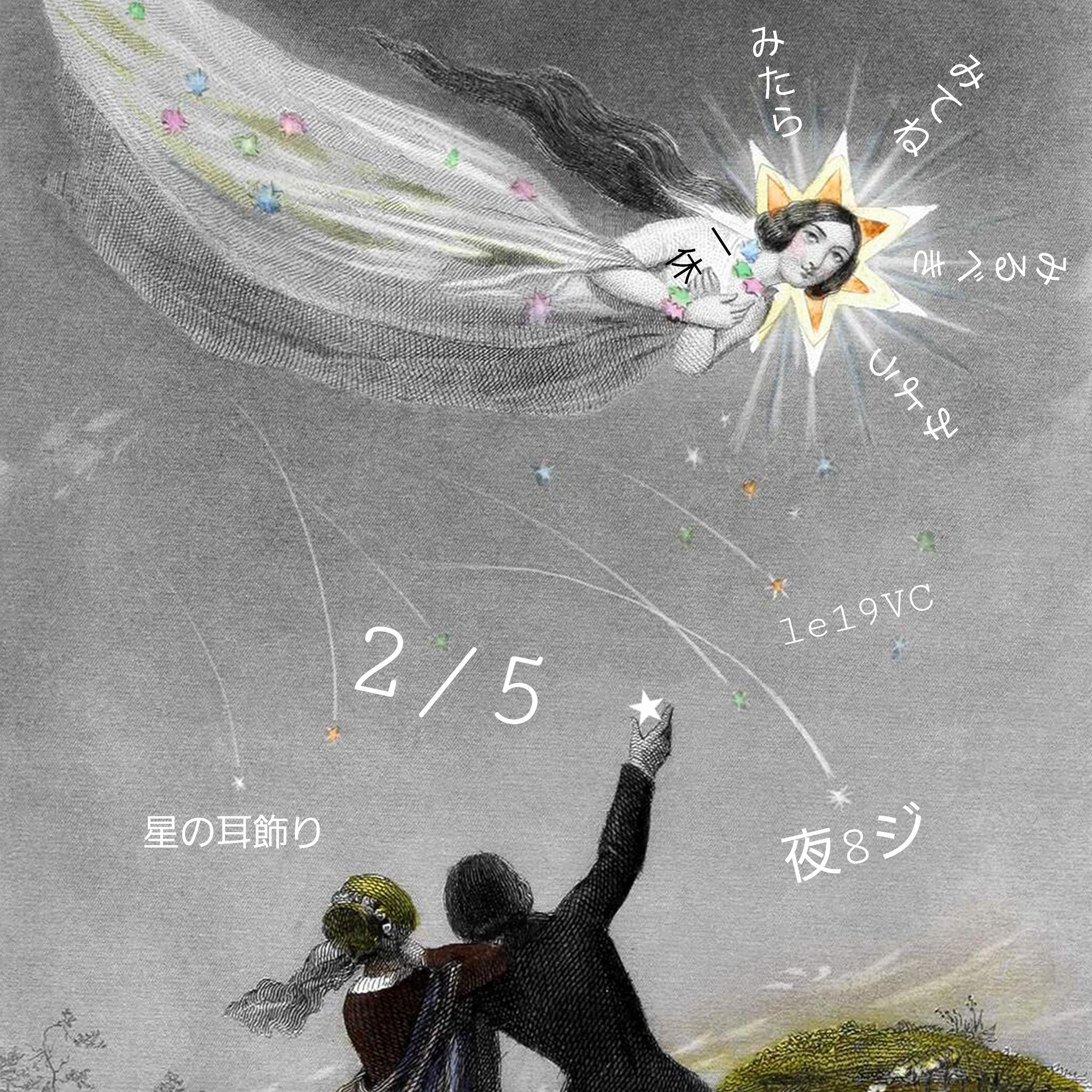 明日2/5日はインスタライブ!星アクセサリー★