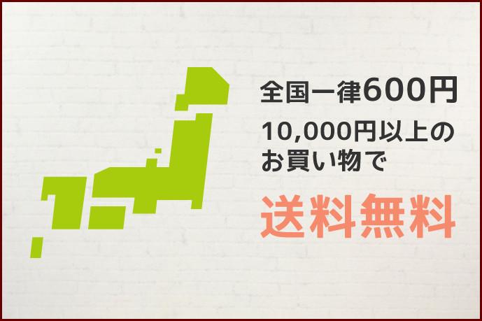 全国一律 600円(税込) 1万円以上お買い上げで送料無料!![詳しくはこちらをクリック!]