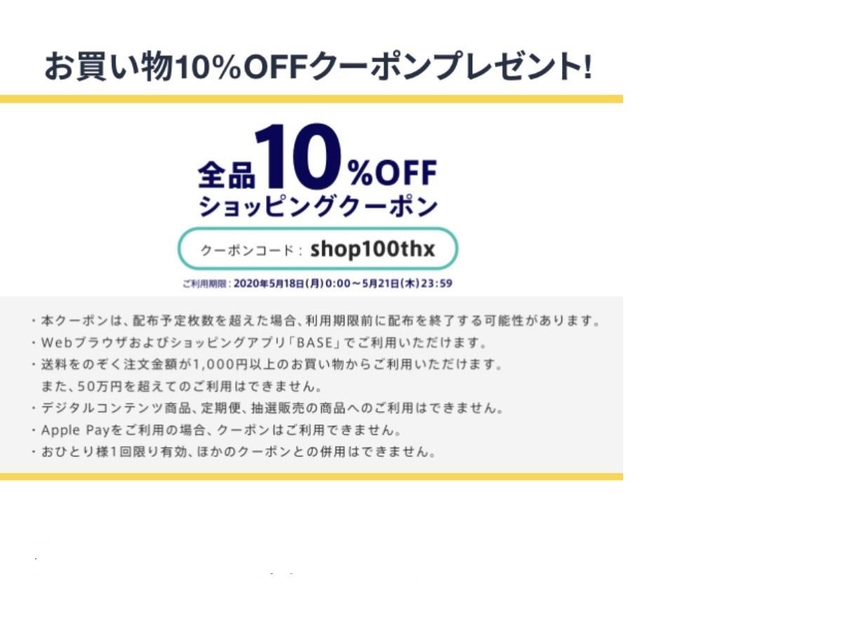 【5/18~5/21 期間限定!】全品10%オフのショッピングクーポンプレゼント!