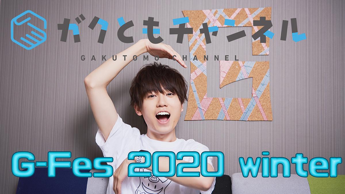 【ガクともチャンネル】2/22(土)『G-Fes 2020 winter 』グッズ紹介!
