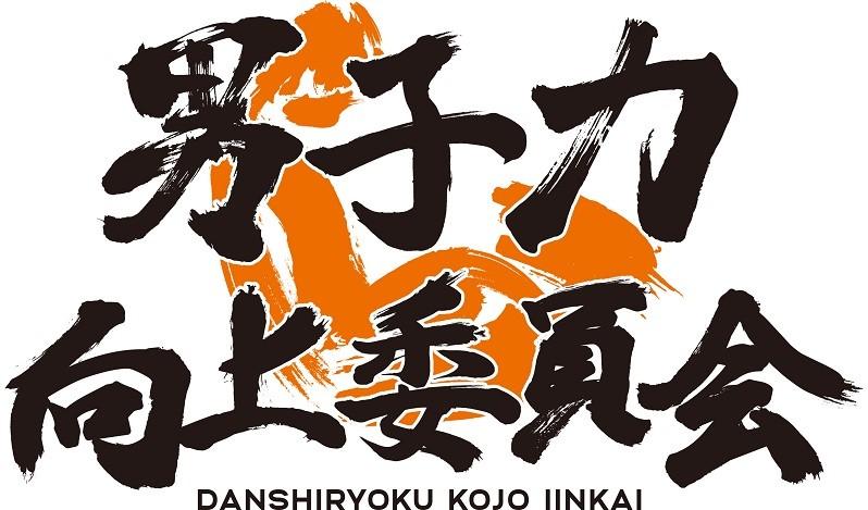 5/3(日)「永野由祐・小松昌平の男子力向上委員会 〜大体真ん中バースデーイベント〜」開催