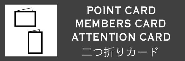 二つ折り名刺作成のご案内【ポイントカード・メンバーズカード・アテンションカード】両面フルカラー!