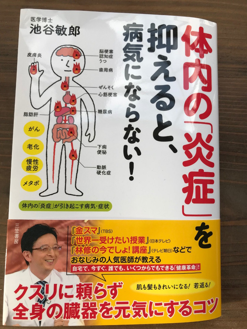 医学博士池谷敏郎先生著書「体内の炎症を抑えると、病気にならない!」