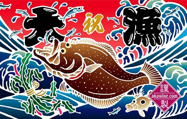 新作「ヒラメ」、「マアジ」の大漁旗タオル完成!